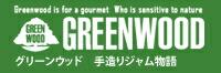 グリーンウッド