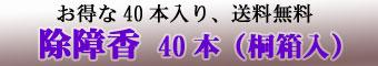 除障香40本入