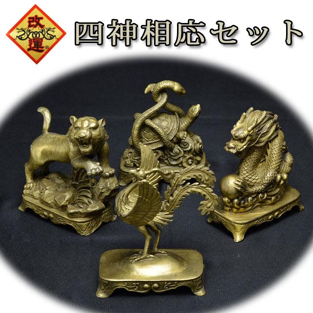 銅製「四神相応」セット