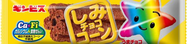 ★まとめ買い★ ギンビス しみチョココーンスティック ×30個【イージャパンモール】