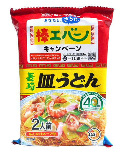 マルタイ 長崎皿うどん ×20個【イージャパンモール】