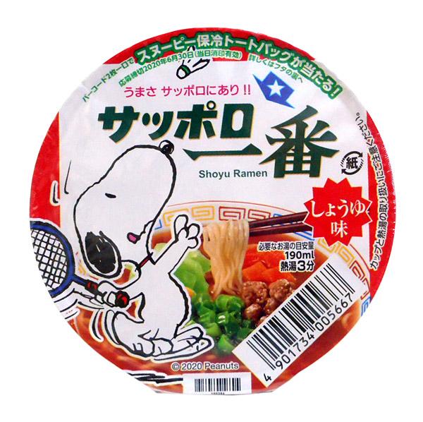 サンヨー食品 サッポロ一番 しょうゆラーメン ミニどんぶり【イージャパンモール】