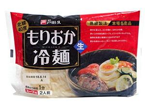 戸田久 もりおか冷麺【イージャパンモール】