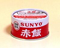 サンヨー堂 弁当缶 赤飯 EOT2【イージャパンモール】
