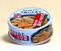 サンヨー堂 切干大根うま煮 P4缶【イージャパンモール】