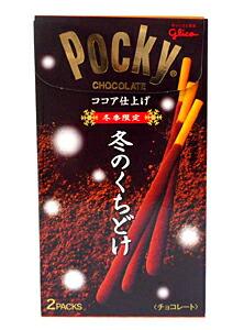 グリコ 冬のくちどけポッキー 2袋【イージャパンモール】