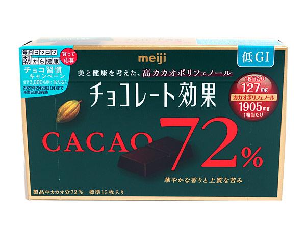 明治 チョコレート効果 カカオ72% BOX 75g【イージャパンモール】