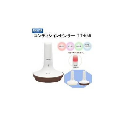 【送料無料】TANITA タニタ コンディションセンサー SIRACEL(シラセル) TT-556 IV・TT-556-IV【生活雑貨館】