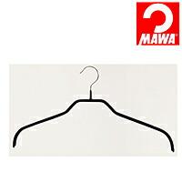 MAWA(マワ)社 10本セット マワハンガー 滑らないハンガー レディースハンガー ブラック【代引不可】【日用品館】