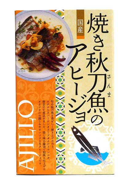 高木商店 焼き秋刀魚のアヒージョ 100g【イージャパンモール】