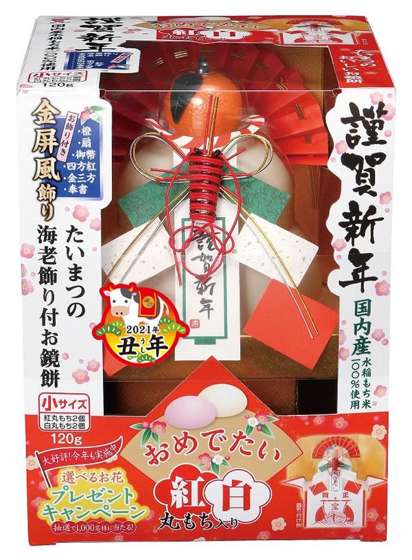 【鏡餅】タイマツお鏡餅謹賀新年紅白丸もち小120gGM-71【イージャパンモール】