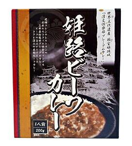 清交倶楽部 姫路ビーフカレー 200g【イージャパンモール】