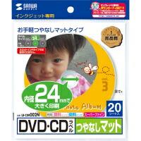 サンワサプライ インクジェットDVD/CDラベル 内径24mm スーパーファイン つやなしマット 1パック(20枚)