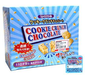 丹生堂 クッキークランチチョコレートホワイト110P【イージャパンモール】