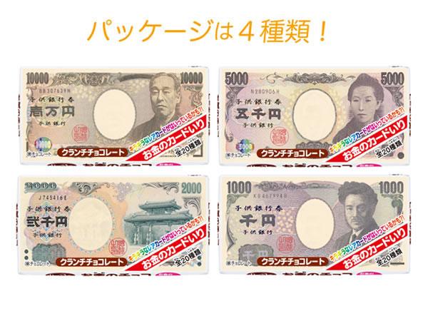 ★まとめ買い★ 正栄デリシィ お金のチョコ ×20個【イージャパンモール】