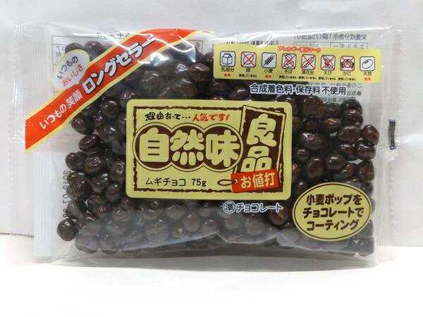 ★まとめ買い★ 寺沢製菓 自然味良品 ムギチョコ 75g ×12個【イージャパンモール】