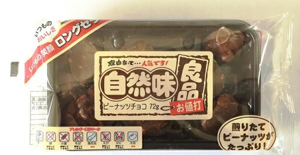★まとめ買い★ でん六 自然味良品 ピーナッツチョコ 72g ×12個【イージャパンモール】