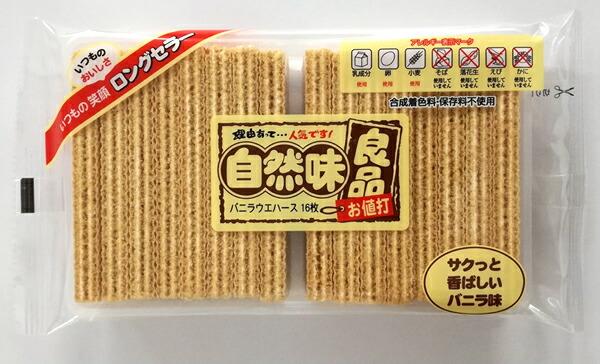 ★まとめ買い★ 三浦製菓 自然味良品 バニラウエハース 16枚 ×12個【イージャパンモール】