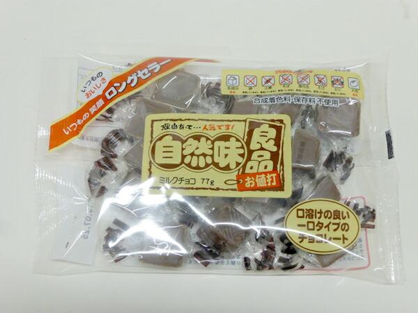★まとめ買い★ 寺沢製菓 自然味良品 ミルクチョコ 77g ×16個【イージャパンモール】