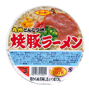 サンポー 焼豚ラーメン 94g【イージャパンモール】