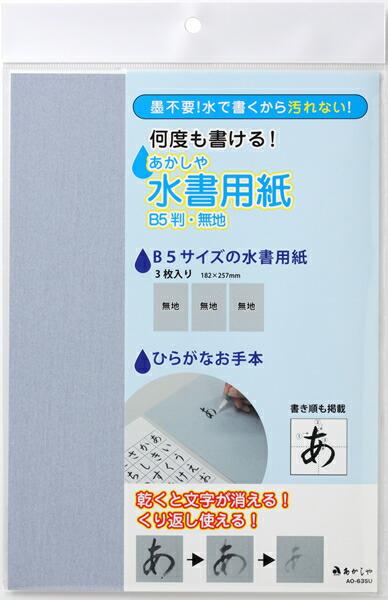 株式会社あかしや あかしや水書用紙 B5判・無地 AO-63SU【逸品館】