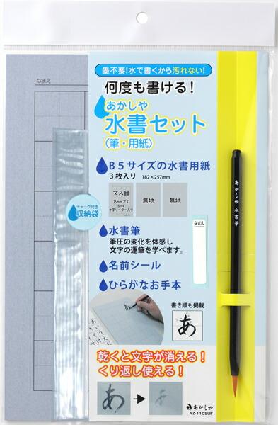 株式会社あかしや あかしや水書セット(筆・用紙) AZ-110SUF【逸品館】