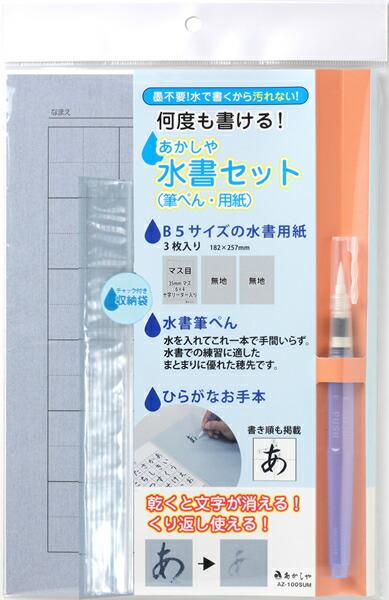 株式会社あかしや あかしや水書セット(筆ぺん・用紙) AZ-100SUM【逸品館】