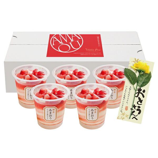 【送料無料】【父の日】父の日 博多あまおう たっぷり苺のアイス F-A-A5【代引不可】【ギフト館】