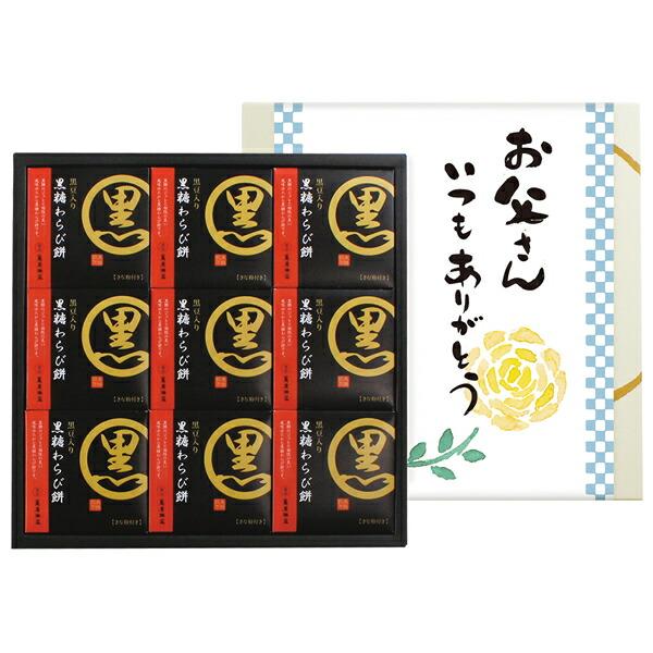 【送料無料】【父の日】父の日 京都 萬屋淋窕 黒豆入り黒糖わらび餅  F-YJ-KS【代引不可】【ギフト館】