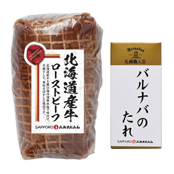 【送料無料】【父の日】父の日 札幌バルナバハム 北海道産牛のローストビーフ AOP-50【代引不可】【ギフト館】