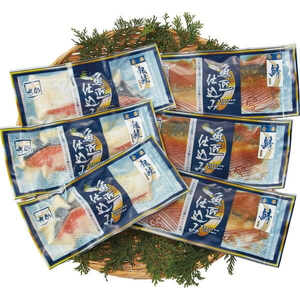 【送料無料】【父の日】金華銀鮭西京漬・金華さば長寿味噌漬セット【代引不可】【ギフト館】