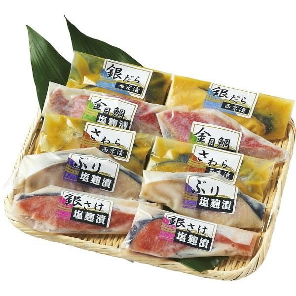【送料無料】【父の日】匠の塩麹漬け&西京漬けセット【代引不可】【ギフト館】