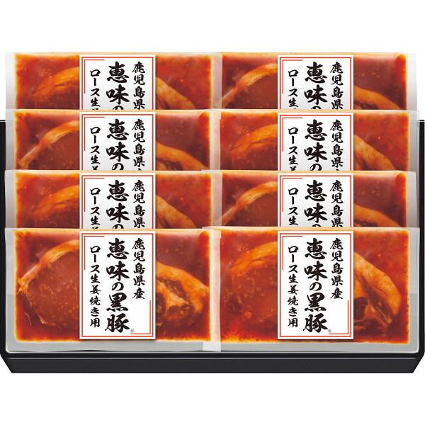 【送料無料】【父の日】鹿児島県産恵味の黒豚ロース生姜焼き用セット FSY-BP50【代引不可】【ギフト館】