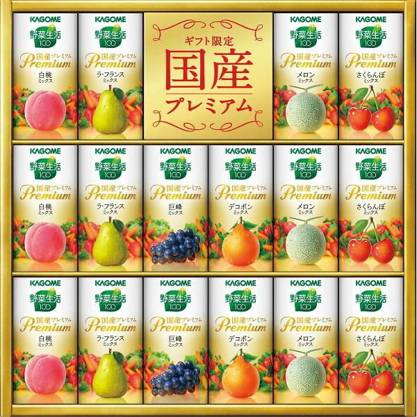 【送料無料】カゴメ 野菜生活ギフト 国産プレミアム(16本) YP-30R【代引不可】【ギフト館】