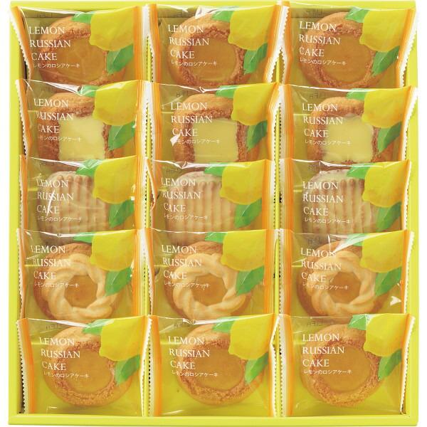 【送料無料】レモンのロシアケーキ(15個) LM-10【代引不可】【ギフト館】