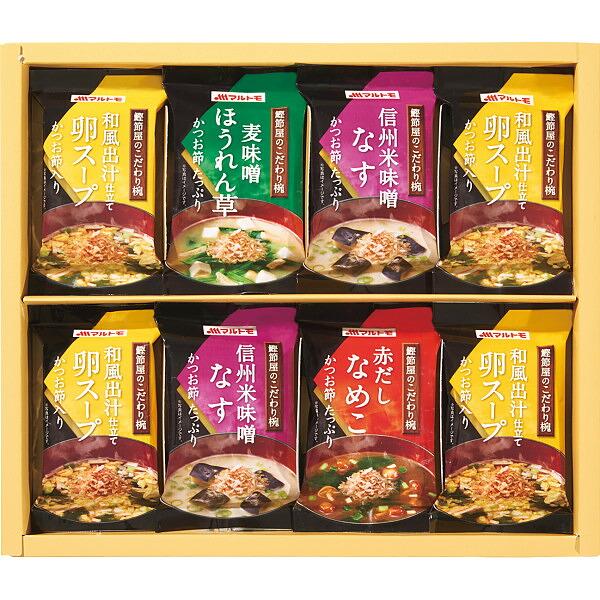 【送料無料】マルトモ 鰹節屋のこだわり椀セット(8食) MS-10N【代引不可】【ギフト館】