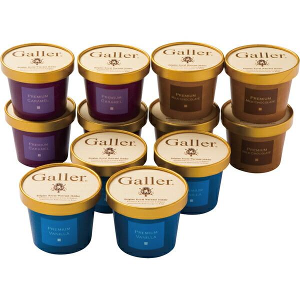 【送料無料】ガレー プレミアムアイスクリームセット GL-EG12【代引不可】【ギフト館】
