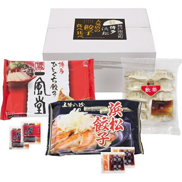 【送料無料】博多・神戸南京町・浜松 人気店の餃子食べ比べ KF-GT3【代引不可】【ギフト館】