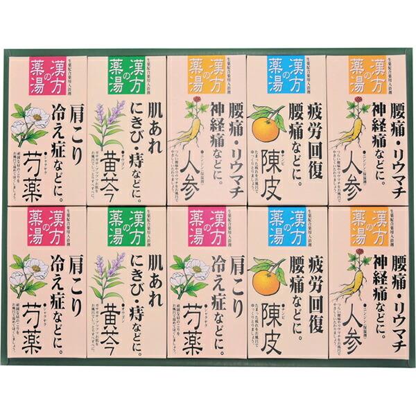 【送料無料】漢方の薬湯 薬用入浴剤ギフトセット KP-30【代引不可】【ギフト館】