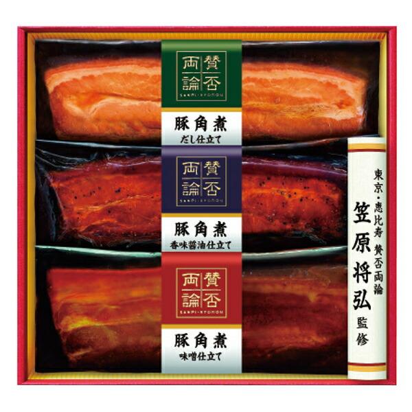 【送料無料】賛否両論 賛否両論 三種の豚角煮ギフト【代引不可】【ギフト館】