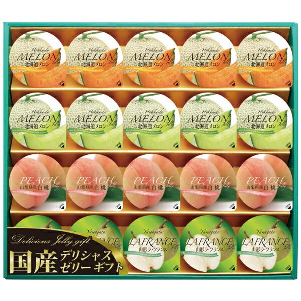 【送料無料】金澤兼六製菓 国産デリシャスゼリーギフト KDL-30【代引不可】【ギフト館】