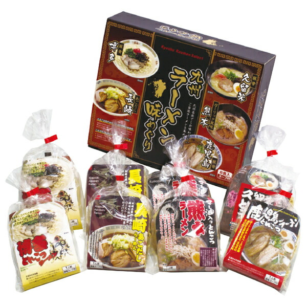 【送料無料】エン・ダイニング 九州ラーメン味めぐり 8食 KK-20【代引不可】【ギフト館】