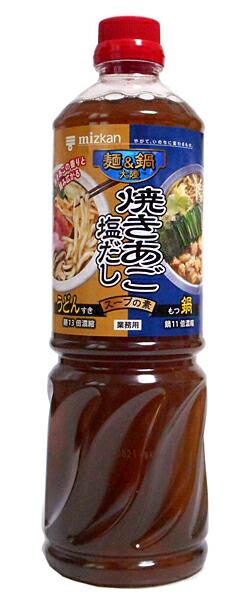 ミツカン 麺&鍋大陸 焼あご塩だしスープの素 1160g  【イージャパンモール】