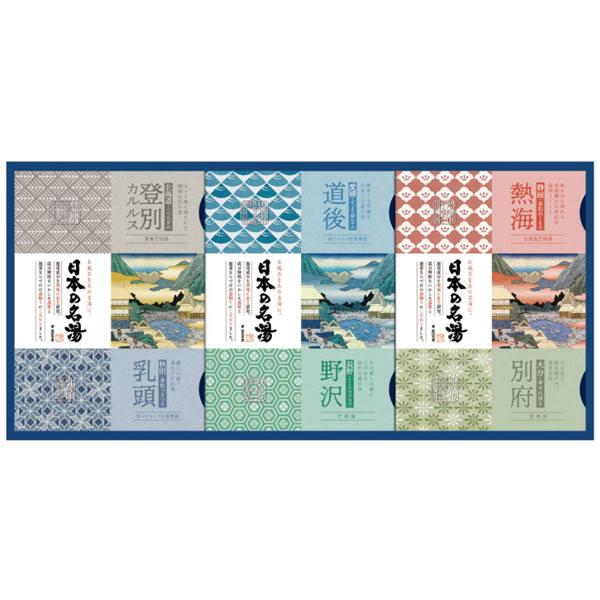 【送料無料】日本の名湯オリジナルギフトセット CMOG-20 CMOG-20【ギフト館】