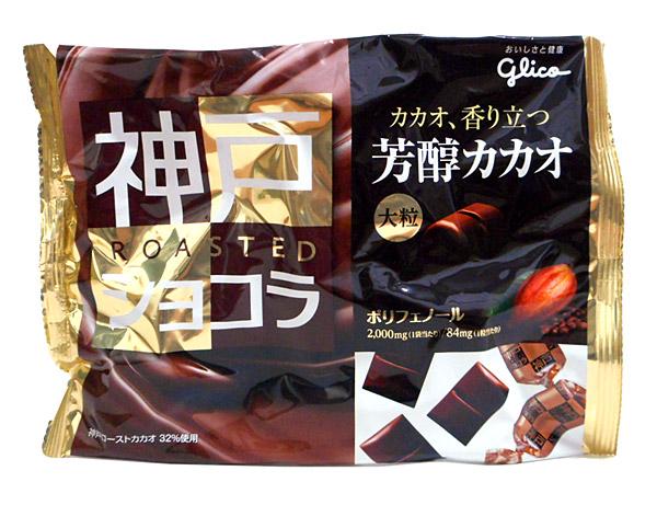 グリコ 神戸ローストショコラ芳醇カカオ178g【イージャパンモール】