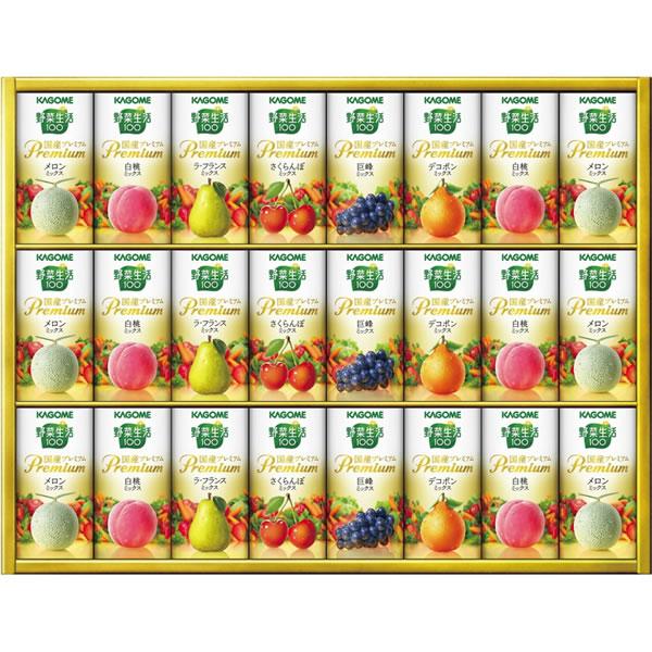 【送料無料】カゴメ 野菜生活ギフト(国産プレミアム)紙容器 YP-50R【ギフト館】