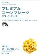 日本食品製造 プレミアムコーンフレークホワイトチョ ×5個【イージャパンモール】