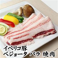 イベリコ豚 ベジョータ バラ 焼肉