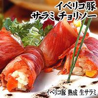 イベリコ豚 サラミ チョリソー