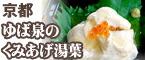 京都ゆば泉のくみ上げ湯葉